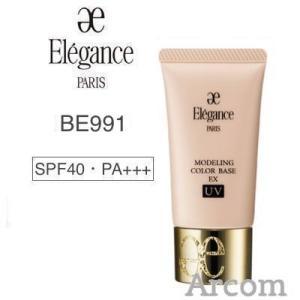 エレガンス モデリング カラーベース EX UV BE991(ナチュラル) 30g【定形外郵便発送B】|arcom-shop