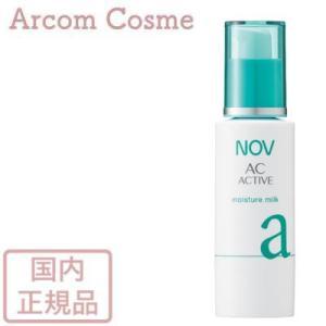 NOV ノブ  ACアクティブ モイスチュアミルク  (乳液) 50mL