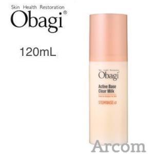 Obagi オバジ アクティブベース クリアミルク 120mL  (乳液)