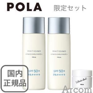 POLA ポーラ ホワイティシモ 薬用UVブロック シールドホワイトプラス ダブルキット【数量限定】|arcom-shop