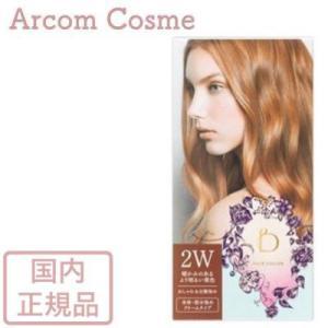 資生堂 ベネフィーク ヘアカラー 2W(暖かみのあるより明るい栗色)|arcom-shop