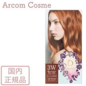 資生堂 ベネフィーク ヘアカラー 3W(暖かみのある明るい栗色)|arcom-shop