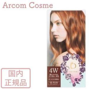 資生堂 ベネフィーク ヘアカラー 4W(暖かみのあるやや明るい栗色)|arcom-shop