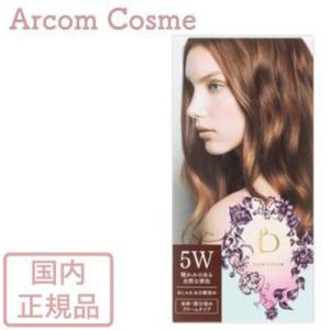 資生堂 ベネフィーク ヘアカラー 5W(暖かみのある自然な栗色)|arcom-shop
