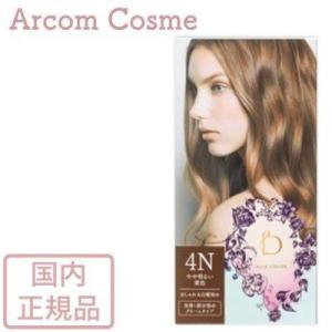 資生堂 ベネフィーク ヘアカラー 4N(やや明るい栗色)|arcom-shop