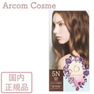 資生堂 ベネフィーク ヘアカラー 5N(自然な栗色)|arcom-shop