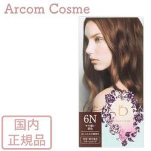 資生堂 ベネフィーク ヘアカラー 6N(やや濃い栗色)|arcom-shop