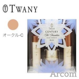 トワニー センチュリー ザ・ファンデーションn 限定セット18S オークルC【数量限定品】|arcom-shop