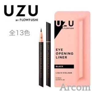 UZU(ウズ) アイオープニングライナー (人気9色)【メール便発送】