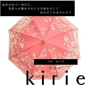 高級甲州織 レディース 雨傘  長傘 「kirie」バラ(ローズ)和装 着物 日本製 おしゃれ プレゼント ギフト 母の日 umbrella gift