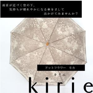 高級甲州織 レディース 雨傘  長傘 「kirie」ドットフラワー(モカ)和装 着物 日本製 おしゃれ プレゼント ギフト 母の日 umbrella gift
