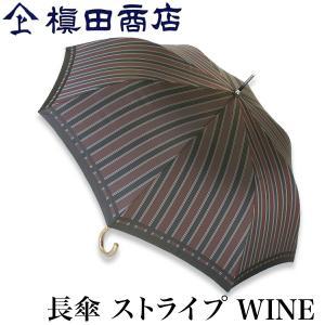 高級甲州織 メンズ 長傘 「Tie」 ストライプ × 無地 WINE エンジ 槙田商店 紳士用 甲州織 ビジネス上品 日本製 おしゃれ プレゼント ギフト gift umbrella