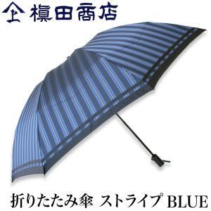 高級甲州織 メンズ 折りたたみ傘 「Tie 」ストライプ × 無地 BLUE 青色 槙田商店 ビジネス上品 日本製 おしゃれ プレゼント ギフト gift umbrella