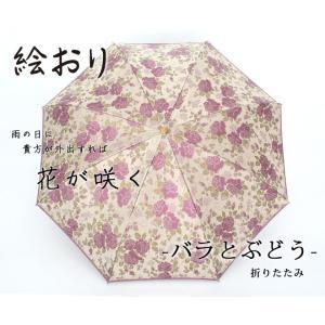 高級甲州織 レディース 雨傘 高級甲州織 「絵おり(折傘) 」バラとぶどう(ベージュ) 和装 日本製 おしゃれ プレゼント ギフトumbrella gift