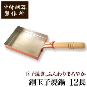 中村銅器製作所 銅製 玉子焼鍋 12長 12cm×16cm | 卵焼き器 たまご焼き たまごやき オ...