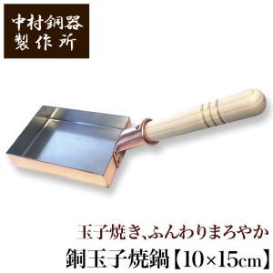 中村銅器製作所 銅製 玉子焼鍋 ミニ10 10cm×15cm | 卵焼き器 たまご焼き たまごやき ...