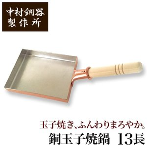 中村銅器製作所 銅製 玉子焼鍋 13長 13cm×18cm | 卵焼き器 たまご焼き たまごやき オ...