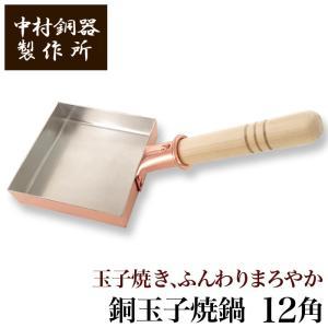 中村銅器製作所 銅製 玉子焼鍋 12角 12cm×12cm | 卵焼き器 たまご焼き たまごやき オ...