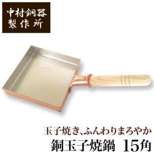 中村銅器製作所 銅製 玉子焼鍋 15角 15cm×15cm | 卵焼き器 たまご焼き たまごやき オ...