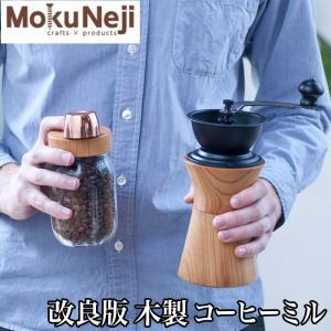 MokuNeji + Kalita COFFEE MILL 木製 コーヒーミル | モクネジ カリタ...