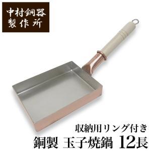 中村銅器製作所 改良版 銅製 玉子焼鍋 12長 12cm×16cm  フック付 | 卵焼き器 たまご...
