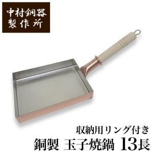 中村銅器製作所 改良版 銅製 玉子焼鍋 13長 13cm×18cm フック付 | 卵焼き器 たまご焼...