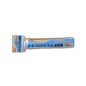 アサヒペン PCローラーバケスペアスリム水性用 150mm RSW-150SP