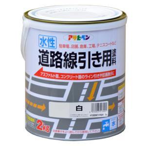 アサヒペン 水性道路線引き用塗料 2kg 白 ※取寄品