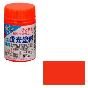 アサヒペン 水性蛍光塗料 25ml バーミリオン ※取寄品