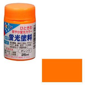 アサヒペン 水性蛍光塗料 25ml オレンジ ※取寄品