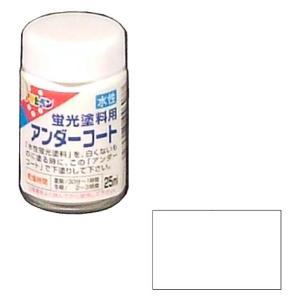 アサヒペン 水性蛍光塗料 25ml アンダーコート ※取寄品