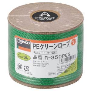 トラスコ PEグリーンロープ 3mm×50m(1巻価格) R-350PEG