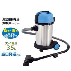 特徴 強力な吸引力。ただの業務用掃除機じゃない。 液体・粉体、何でも吸います! 火山灰などの微細な粉...