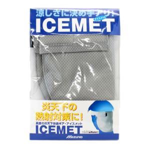 アイスメットは、さらっとした肌触りの吸汗速乾素材を組み合わせた爽快・清涼なアクティブギアです。 本体...