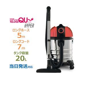 ARDEX TODOQU〜(ト・ド・ク〜) ハイパー 20L 業務用掃除機 乾湿両用バキュームクリーナー HVC-HI20L|arde