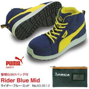 PUMA(プーマ) 安全靴 ライダー ブルー ミッド 26.5cm(ジャパンモデル) ※ポーチ付セット 63.351.0|arde