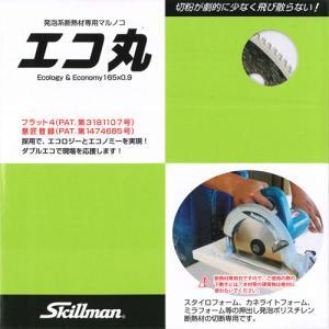 エコ丸 165mm 発泡系断熱材専用マルノコ 穴径20mm 取寄品 スキルマン