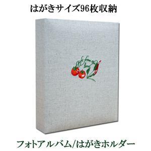 アルバム フォトアルバム 写真 ポケット台紙 ハガキ はがき 写真 年賀状ホルダー 191-018