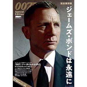 DVD&動画配信でーた別冊 完全保存版 007 Special Edition ジェームズ・ボンドは...