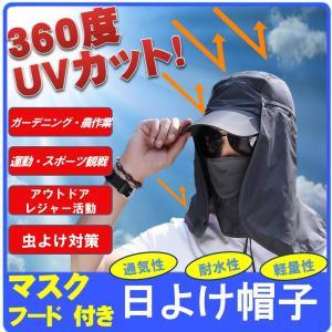 送料無料 360度 紫外線 UV カット 3way フェイスカバー マスク フード付き 日よけ帽子 ...