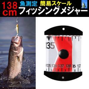 送料無料 138cm フィッシングメジャー 簡易スケール 魚測定 魚 釣り 138センチ アクリル ...