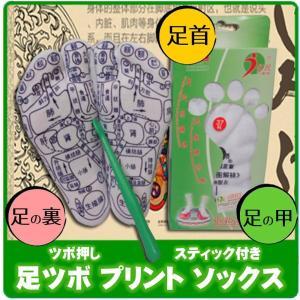 靴下&つぼ押しスティック棒 セット 男女兼用・フリーサイズ 足全体のツボが見える 足裏に体の...