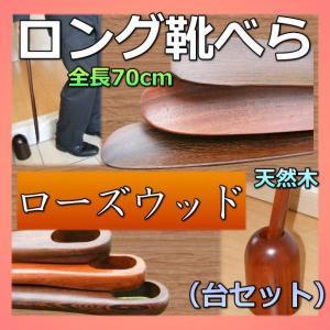 ギフト おしゃれな靴べら シューホーン ロング スタンド付き 木製(ローズウッド) 長尺70cm 靴ベラ (玄関 インテリア 雑貨)|area27