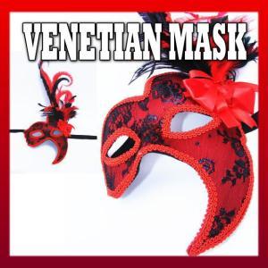 仮面 コスプレ ベネチアンマスク フェザーレース220  変装 仮装 仮面舞踏会 マスク (ハロウィン  アイマスク )|area27