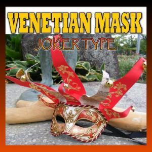 仮面 コスプレ ベネチアンマスク イタリア製 変装 仮装 仮面舞踏会 マスク ジョーカー279 (ハロウィン  アイマスク ) area27