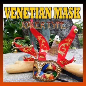仮面 コスプレ ベネチアンマスク イタリア製 変装 仮装 仮面舞踏会 マスク ジョーカー280 (ハロウィン  アイマスク ) area27