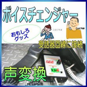 ボイスチェンジャー 一般回線電話機用 ( ヤミ金融風 ギャル...