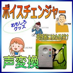 ボイスチェンジャー 一般電話回線 受話器アタッチメント ( ...