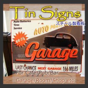 ブリキ看板 サインプレート Garage Last Chance 30×40cm アイアン アンティーク 壁掛け 壁飾り レトロ ティンサイン ウォールサイン bar 男前インテリア|area27