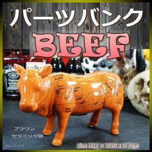 パーツバンク 貯金箱 ビーフ ブラウン BEEF 店舗ディスプレイ 牛肉 アニマル 動物 セラミック 陶器製|area27